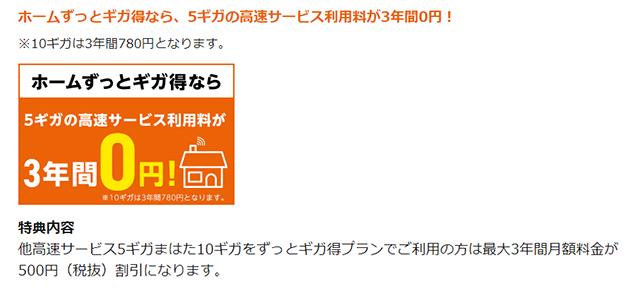 auひかり×GMOとくとくBB月額料金割引専用ページ