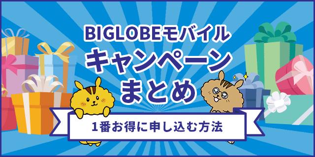 【12月】BIGLOBEモバイルのキャンペーンまとめ!1番お得に申し込む方法