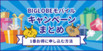 [関連記事]【5月】BIGLOBEモバイルのキャンペーンまとめ!1番お得に申し込む方法のサムネイル