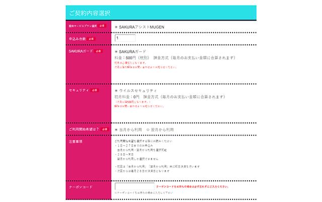 SAKURA WiFi公式サイト | ご契約内容選択