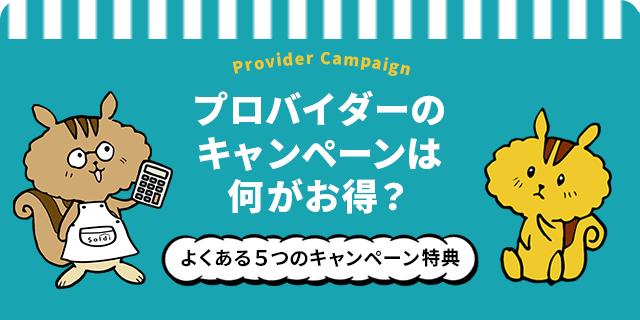 プロバイダーのキャンペーンは何がお得?よくある5つのキャンペーン特典