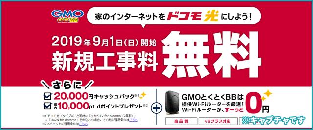 ドコモ光のプロバイダ「GMOとくとくBB」