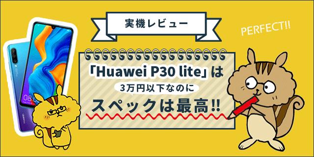 【実機レビュー】「Huawei P30 lite」は3万円以下なのにスペックはパーフェクト! コスパのいい最高な端末だった