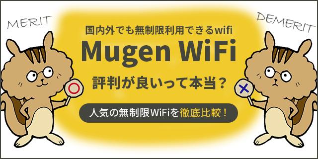 Mugen WiFiの評判が良いって本当?メリット・デメリットから他のレンタルWiFi比較まで徹底解説!