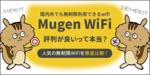 [関連記事]Mugen WiFiの評判が良いって本当?メリット・デメリットから他のレンタルWiFi比較まで徹底解説!のサムネイル