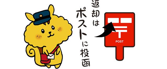 tokyo speed wifi返却はポストに投函