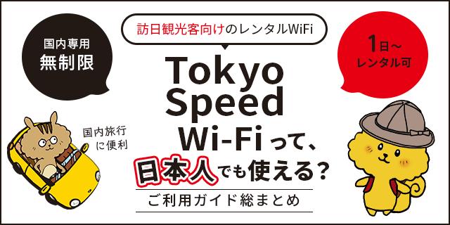 Tokyo Speed WiFiは日本人でも使える?ご利用ガイド総まとめ