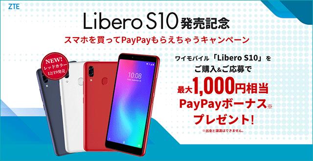 Libero S10発売記念 スマホを買ってPayPayもらえちゃうキャンペーン|ZTE