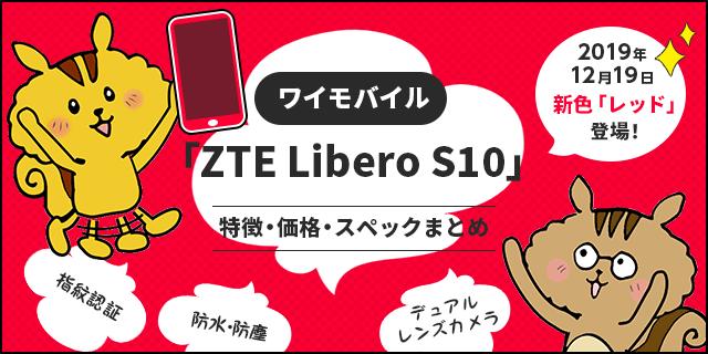 2019年12月19日からワイモバイルで「ZTE Libero S10」の新色が発売!特徴・価格・スペックまとめ