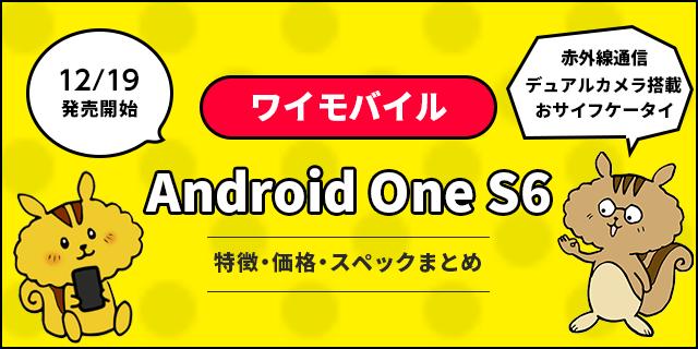 2019年12月19日からワイモバイルで「Android One S6」が発売開始!特徴・価格・スペックまとめ