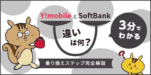 3分でわかるY!mobileとSoftBankの違い!乗り換えステップも完全解説