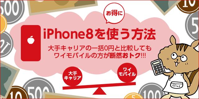ワイモバイルでiPhone8を使う方法まとめ!大手キャリアの一括0円と比較してもワイモバイルの方が断然おトク!