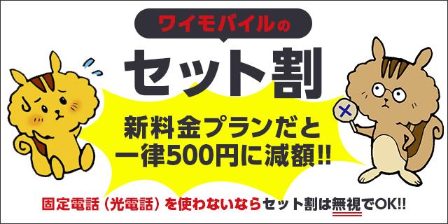 ワイモバイルの新プランはセット割が500円に減額!固定電話を使わないなら料金は安くならないので無視してOK!