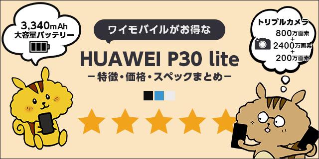 ワイモバイルで2019年8月8日から「HUAWEI P30 lite」が新発売!特徴・価格・スペックまとめ