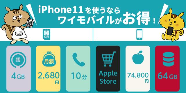 ワイモバイルでiPhone11・11Proを使う時の月額料金まとめ!