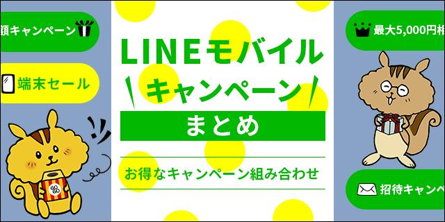 【2020年11月版】LINEモバイルのキャンペーンまとめ!1番お得に申し込むためのキャンペーン組み合わせはコレ!