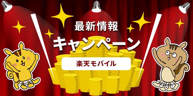 【最新】楽天モバイルの最新キャンペーン情報!お得に活用するための注意点もご紹介。