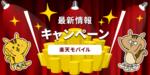 [関連記事]【最新】楽天モバイルの最新キャンペーン情報!オトクに活用するポイントもご紹介!のサムネイル