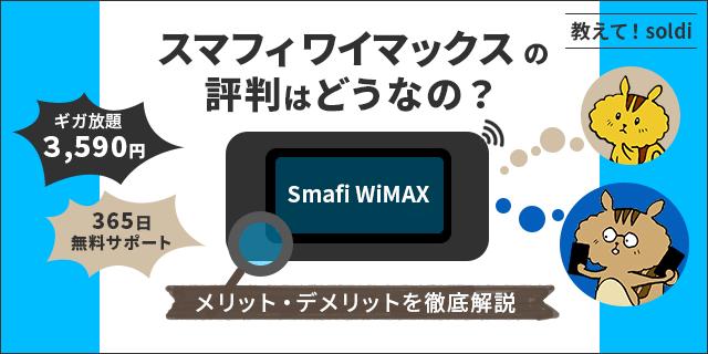 Smafi WiMAXの評判は?メリット・デメリットから申込み方法まで徹底解説