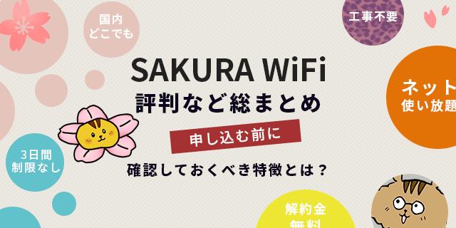 SAKURAWiFiの評判は?申し込む前に確認にしておくべき特徴と注意点【総まとめ】