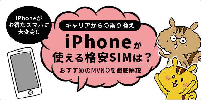 iPhoneが使える格安SIMは? キャリアから格安SIMへの乗り換えで注意するポイント&おすすめのMVNOを徹底解説