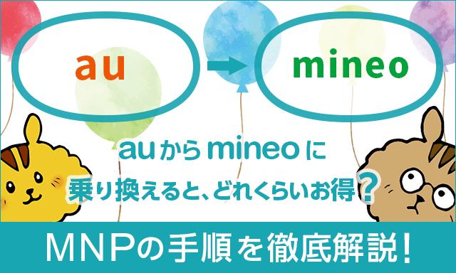auからマイネオ(mineo)に乗り換えるとどれくらいお得?MNPの手順を徹底解説!