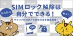 [関連記事]SIMロック解除は自分でできる! キャリア別の条件と解除方法を徹底網羅!のサムネイル