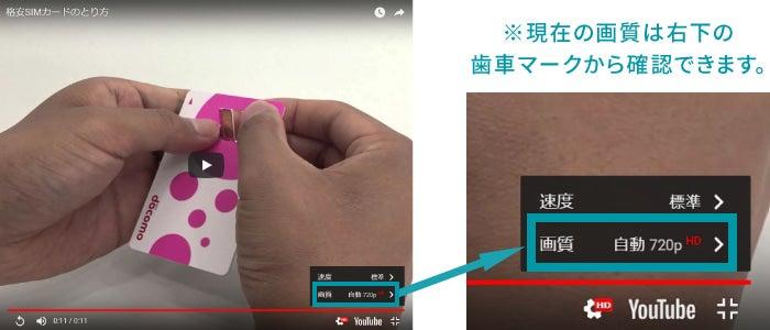 YouTubeの画質設定は右下の歯車マークを押すと確認できます