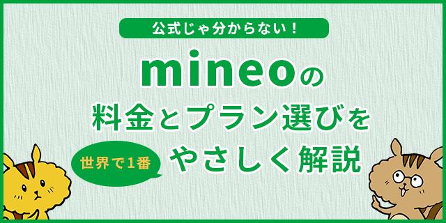 公式じゃ分からない!mineoの料金とプラン選びを世界一やさしく解説