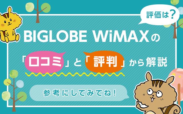 BIGLOBE WiMAXの評価は? BIGLOBE WiMAXについて口コミと評判から解説