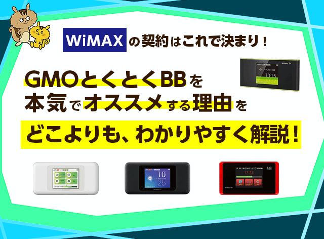GMOとくとくBBを本気でオススメする理由をわかりやすく徹底解説!WiMAXの契約はこれで決まり!?