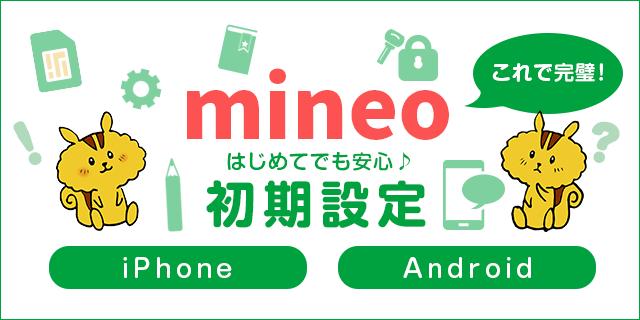 mineoの設定はこれで完璧!初めてでも安心なAndroid/iPhoneの設定手順まとめ