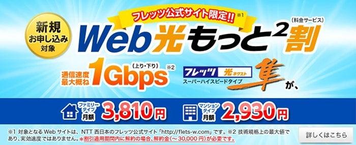 NTT西日本のフレッツ光の広告には大きく1Gbpsと書かれている