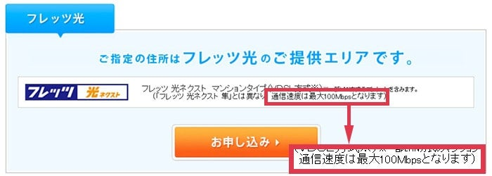 1Gbpsには対応しておらず、通信速度は最大100Mbpsと書いてある