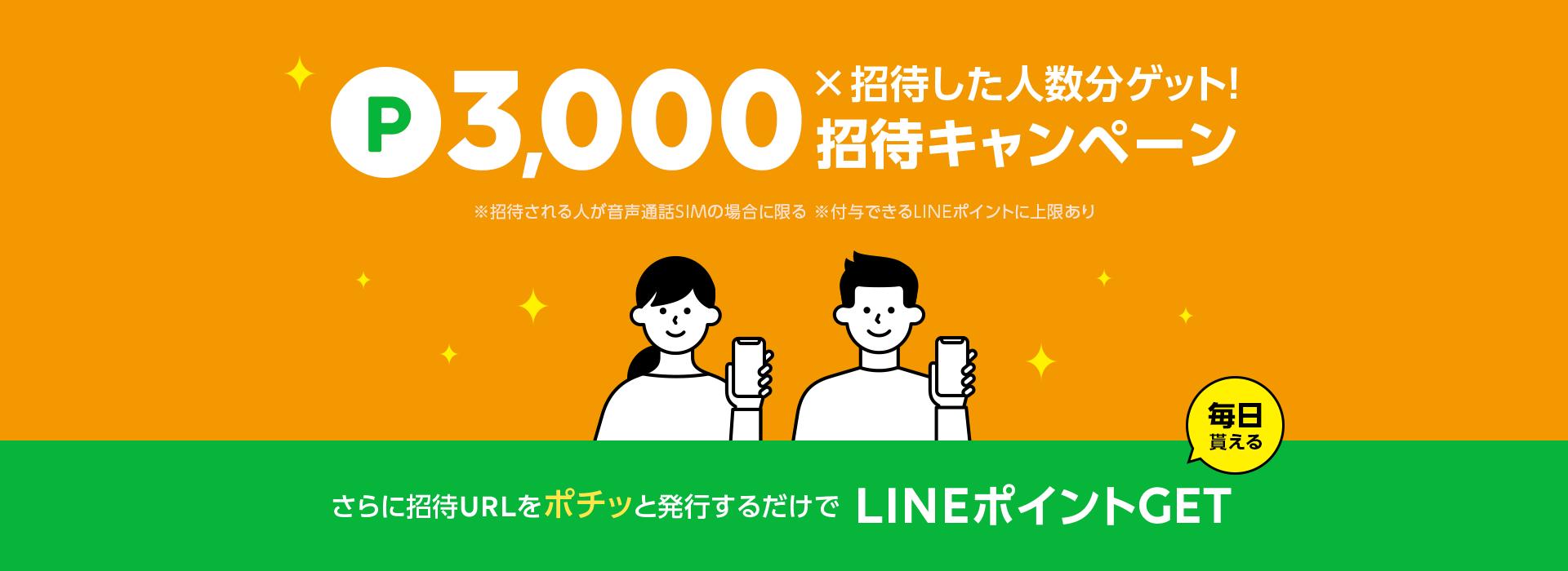 LINEモバイル友達招待キャンペーン