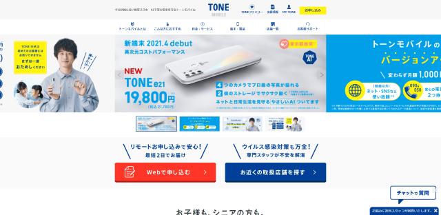TONEモバイル公式ホームページTOP