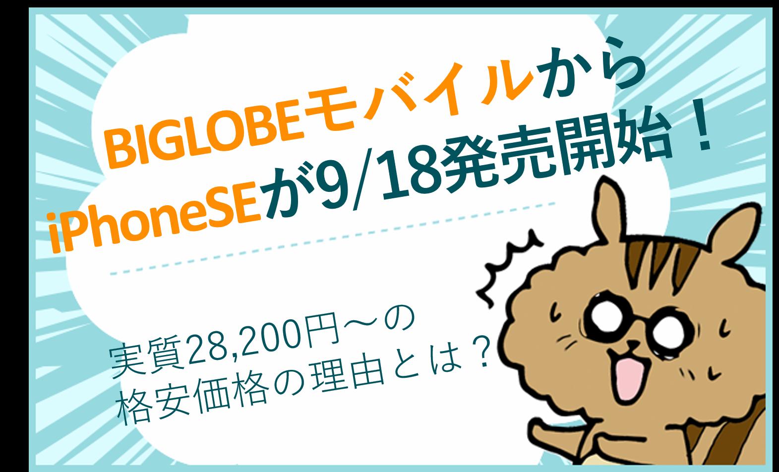 BIGLOBEモバイルからiPhoneSEが9/18発売開始