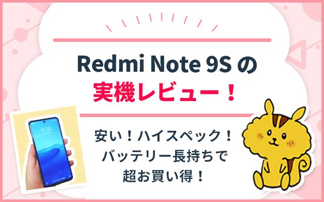 Redmi Note 9S 実機レビュー!