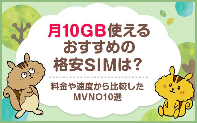 月10GB使えるおすすめの格安SIMは?