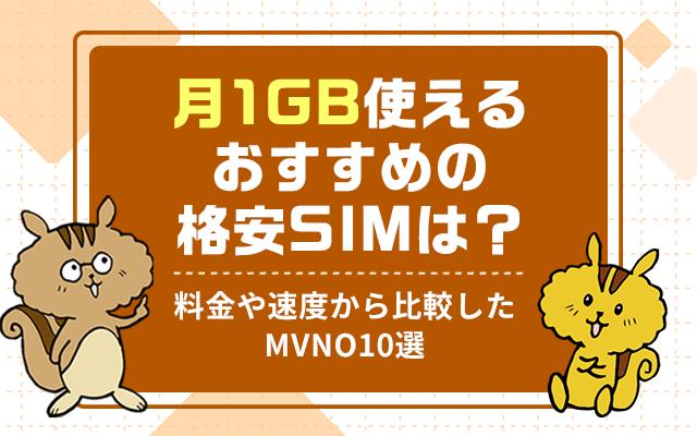 月1GB使えるおすすめの格安SIMは?|料金や速度から比較したMVNO10選