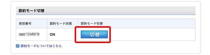 OCNモバイルマイページ