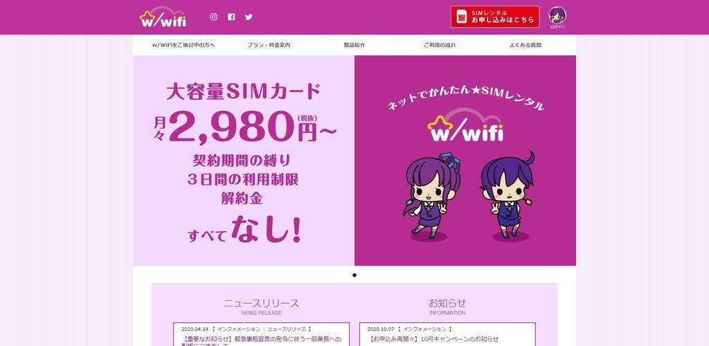 w/Wi-FiのTOPページ