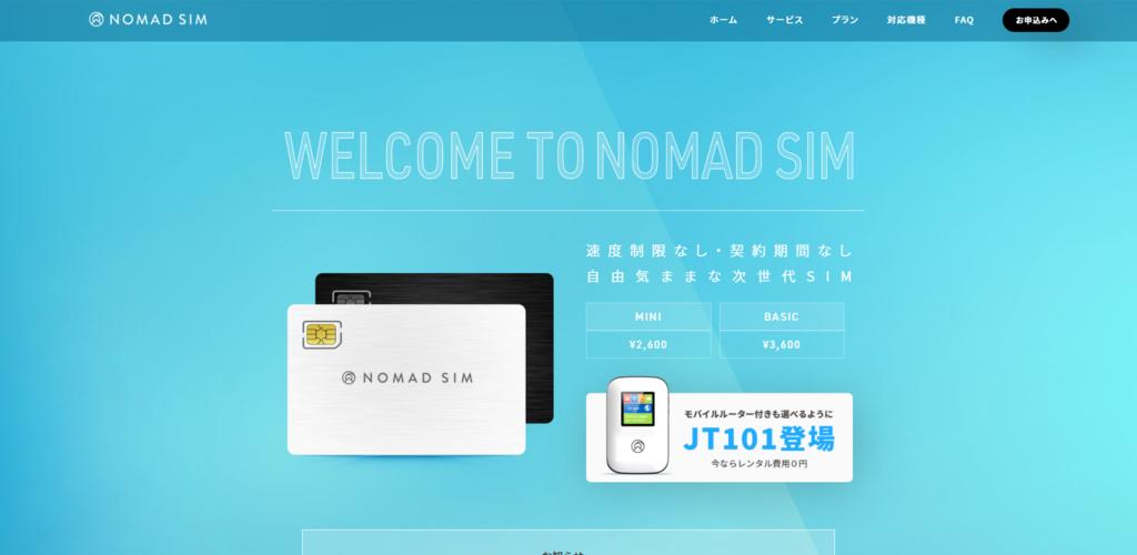 NomadSIMのTOPページ