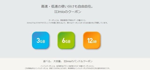 IIJmio速度切り替えアプリ