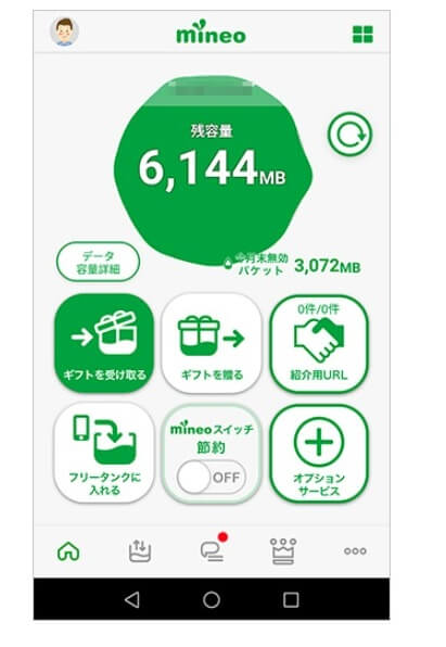 mineoアプリ速度切り替えの説明