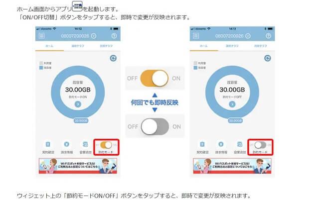 OCNモバイル節約モードアプリの説明