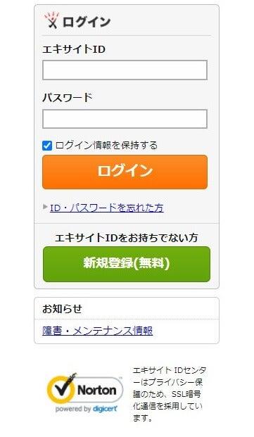 エキサイトモバイルマイページ