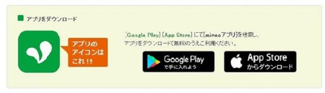 mineoモバイルポータルアプリ