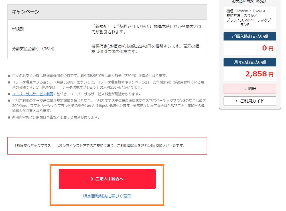 ワイモバイルのiPhone7の購入画面