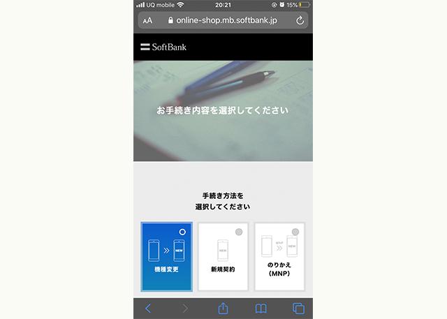 ソフトバンクオンラインショップの手続き方法選択画面
